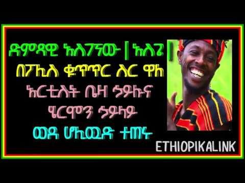 Ethiopikalink Latest Insider News