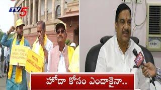 TDP President Kala Venkata Rao Slams BJP Over Special Status