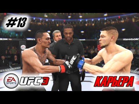 Прохождение UFC 3 Карьера бойца #13 Первый бой за чемпионский пояс