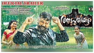 New malayalam movie trailer | Aadupuliyattam Official Trailer | Jayaram | Ramya Krishnan