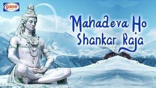 Mahadeva Ho Shankar Raja | Marathi Devotional Video | Chandubhau Barghane, Aani Sangh | Suman Audio