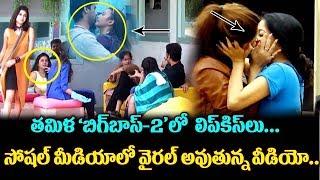 Bigg Boss 2 Tamil | Janani Iyer's Lip Kiss to Aishwarya Dutta | Bigg Boss 2 | TTM