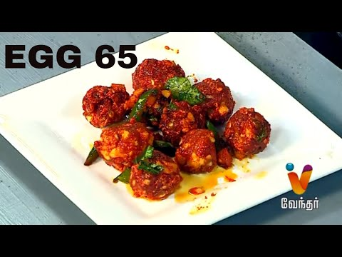 Egg 65 Recipe | Gama Gama Samayal [Epi 39]