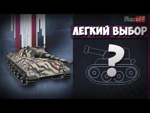 Легкий выбор с объяснениями. 06.02.18. World of Tanks.