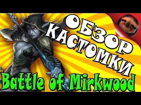 Дота 2 - Battle of Mirkwood - Обзор кастомки