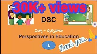 విద్యా – దృక్పథాలు Perspectives in Education    DSC - TRT - SA