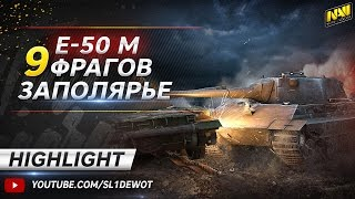 Na`Vi.SL1DE Highlight @ E-50 M - 9 фрагов на Заполярье!