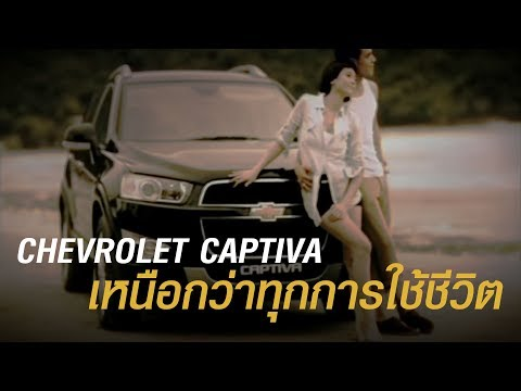 Chevrolet Captiva - Together#1
