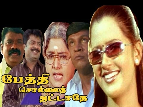 Pethi Sollai Thattathea Tamil Comedy Movie