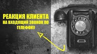 Продажи по телефону. Реакция клиента на входящий звонок | Сергей Плечков - тренинги по продажам