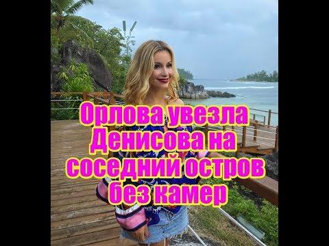 Ольга Орлова увезла Денисова на ночь на соседний остров без камер. Дом2 новости