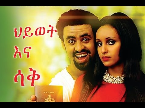 Hiwotna Sak  (Ethiopian Movie)