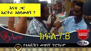 Ethiopia - Qin Leboch Tv show Ep 7B #ቅንልቦች የቴሌቪዥን መዝናኛ ፕሮግራም ክፍል 7B