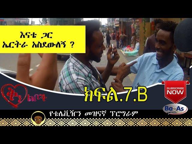 Ethiopia - Qin Leboch Tv show Ep 7B