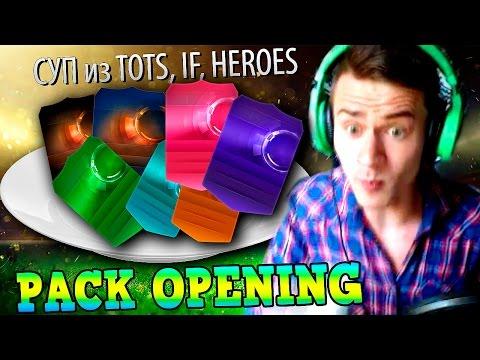 СУП из TOTS, HEROES, IF ✄  PACK OPENING ✄ FIFA 15