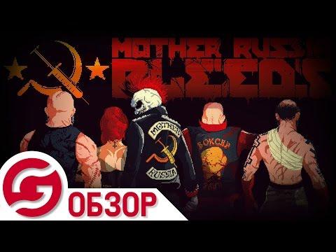 Назад в СССР - Обзор Mother Russia Bleeds