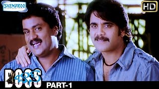 Boss I Love You Telugu Full HD Movie   Nagarjuna   Nayantara   Poonam Bajwa   Nasser   Part 1