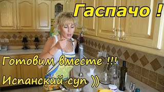 Gaspacho ! Готовим вместе Гаспачо суп)) Кулинария дома. Испанская кухня Vlog. HD