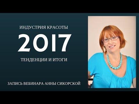 Тренды косметологии 2017 года в России и мире   Вебинар