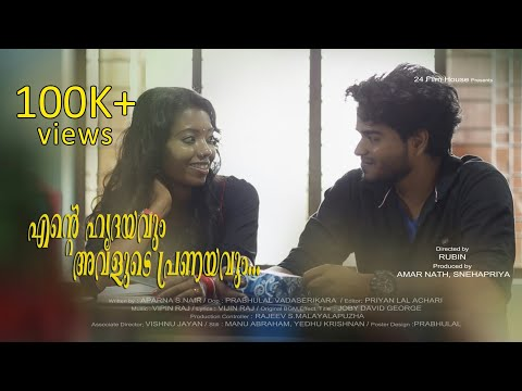 Ente Hridayavum Avalude Pranayavum   Malayalam Short Film 2018   AmarNath   SnehaPriya   Rubin   HD