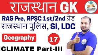 Rajasthan Geography by Rajendra Sharma Sir | Day-17 | Climate Part-III