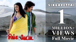 Vettai - Singavettai - Full Movie | Nagarjuna | Mamtha | Anushka | Kiran | Sandeep Sowdha