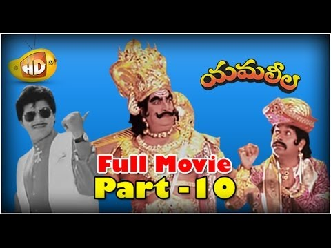 Yamaleela Full Movie - Part 10 - Ali Kaikala Satyanarayana Brahmanandam...