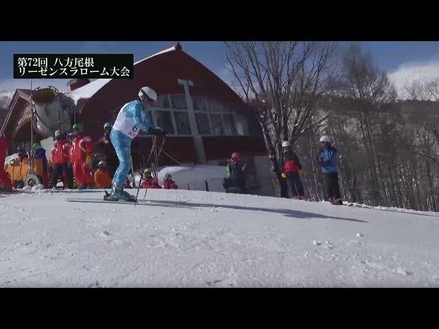 第72回リーゼンスラローム大会 2日目 2018/3/2[白馬八方尾根スキー場] 3/3│Gravity Channel
