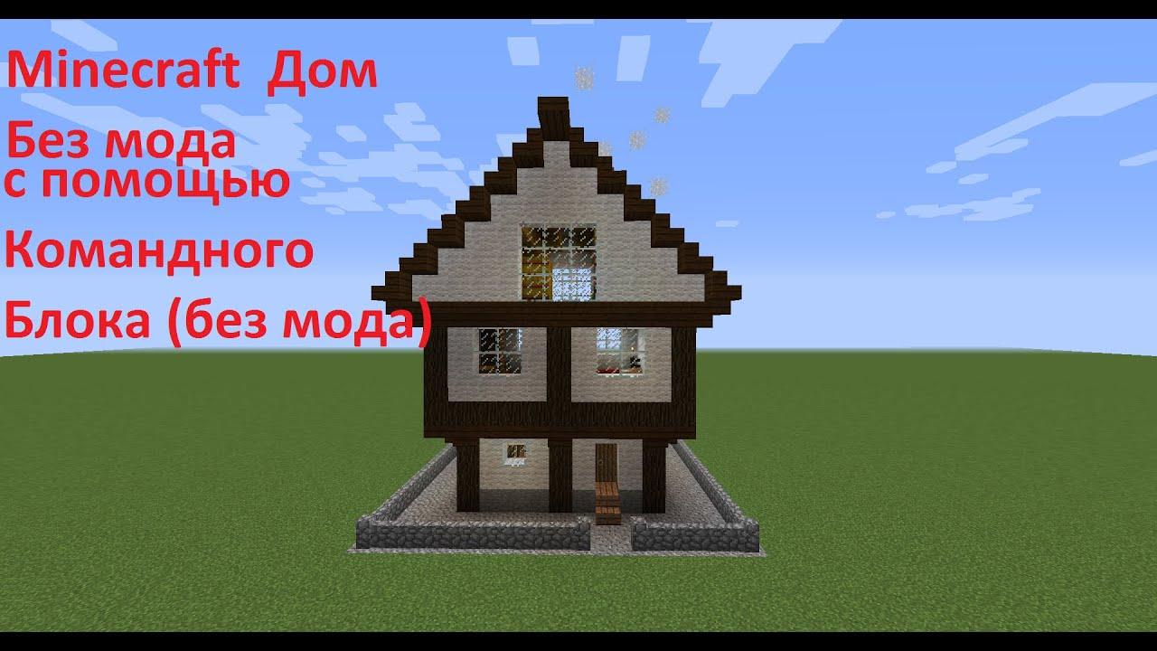Как сделать механический дом с командными блоками 182