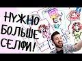 Как СЕЛФИ изменили мир? (Feat. Юджин Сагаз) — Научпок