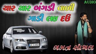 Download Gaman Santhal Live | Char Char Bangadi Vadi Audi | Gaman Santhal 3Gp Mp4