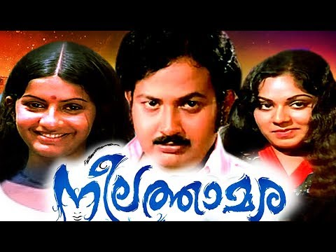 Malayalam Full Movie - Neelathamara - Full Length Movie HD