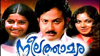 Neelathamara - Malayalam Full Movie - Neelathamara - Full Length Movie [HD]
