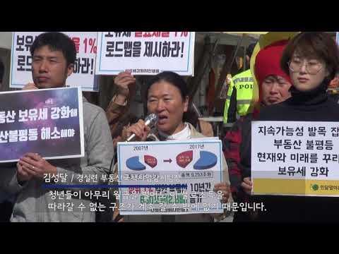 보유세 강화 시민행동 출범 기자회견