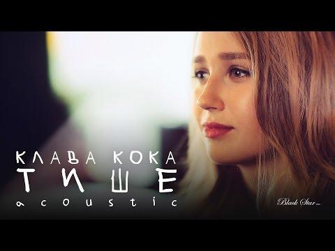 Клава Кока Тише (Acoustic) pop music videos 2016