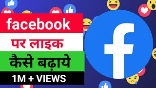 [Hindi] How to Increase likes on Facebook Photo or Status (2016)