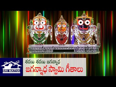 Sharanu Sharanu Jagannadha || Lord Jagannatha || Telugu Devotional Songs || Musichouse27