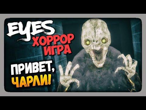 Eyes: Хоррор-игра (Eyes - The Horror Game) Прохождение ✅ ПРИВЕТ, ЧАРЛИ!