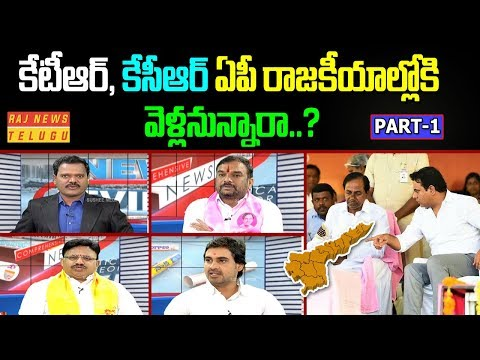 NEWS REVIEW Debate on KTR Comments on Entering into AP Politics To End Chandrababu || Raj News