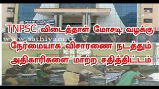 TNPSC விடைத்தாள் மோசடி வழக்கு  - நேர்மையாக விசாரணை நடத்தும் அதிகாரிகளை மாற்ற சதித்திட்டம்