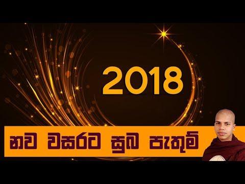 2018 Nawa Wasarata Suba Pathum, Seth Kavi Bana - Udalamaththe Nandarathana Himi