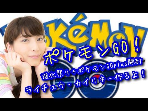 【ポケモンGO攻略動画】PokemonGOPlus(プラス)開封と進化祭り!ライチュウ・カイリキーつくるよ☆生放送  – 長さ: 40:24。