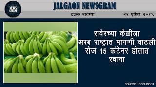 Jalgaon Newsgram | Jalgaon News | Today's News Headlines | 22 April 2019