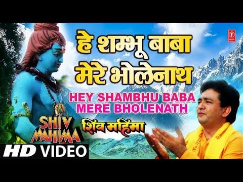 Hey Shambhu Baba Mere Bhole Nath By Gulshan Kumar Full Song...