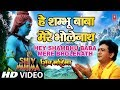 Hey Shambhu Baba Mere Bhole Nath By Gulshan Kumar [Full Song] - Shiv Mahima