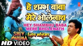 Download Hey Shambhu Baba Mere Bhole Nath By Gulshan Kumar [Full Song] I Shiv Mahima 3Gp Mp4
