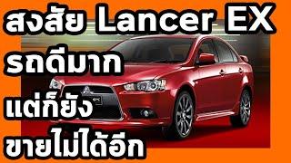 สงสัย Lancer EX ขับดีมากและเป็นรถรุ่นดัง ทำไมขายไม่ออก