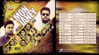 Mon Janey - Shahrid Belal & others - Full Audio Album