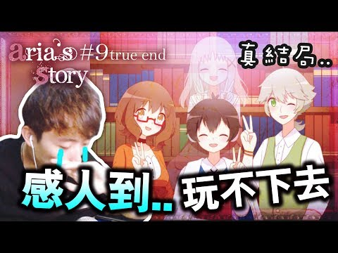 【真結局】感人到...我玩不下去了!!!:阿麗亞的故事Aria's Story (恐怖RPG)#9 TRUE END