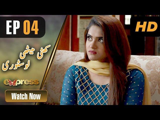 Pakistani Drama  Khatti Methi Love Story - Episode 4  Express Entertainment Ramzan Special Soap